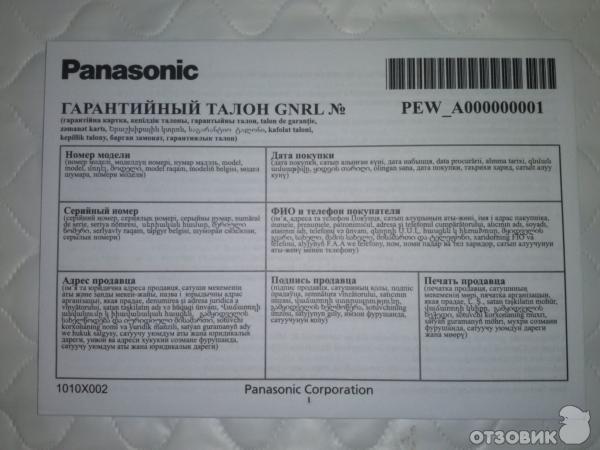 Эпилятор для влажной/сухой эпиляции Panasonic ES-ED50-n фото