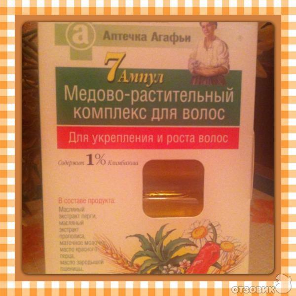 Медово-растительный комплекс для волос аптечка агафьи отзывы
