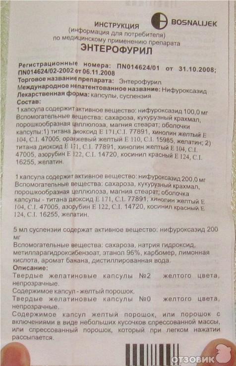 Инструкция К Энтерофурил Суспензия - фото 9