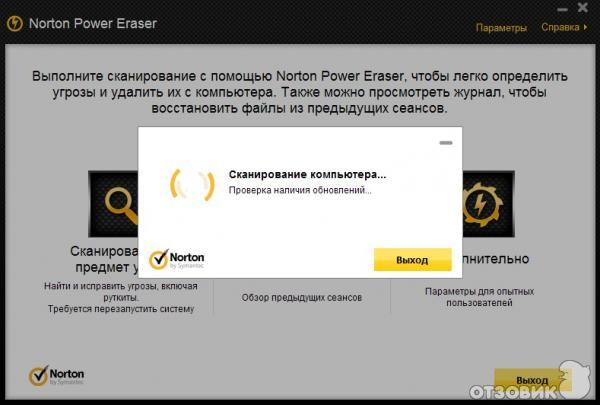 Norton Power Eraser отзывы - фото 2