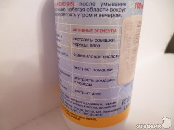 Как сделать салициловый лосьон из салициловой кислоты
