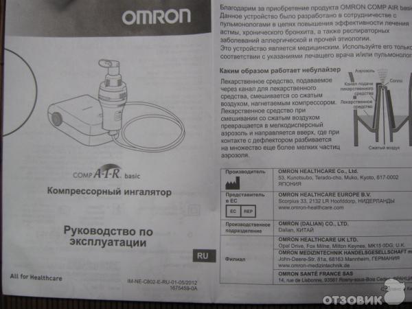 инструкция по сборке ингалятора омрон