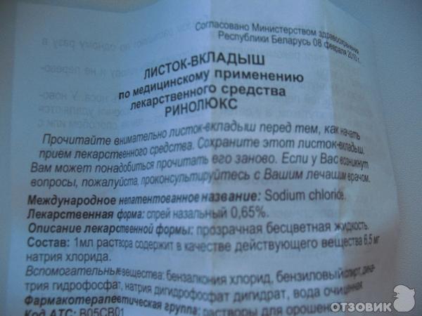 Ринолюкс Спрей Инструкция Отзывы - фото 10
