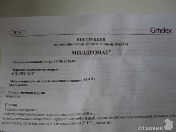 Милдронат инструкция по применению для беременных 87