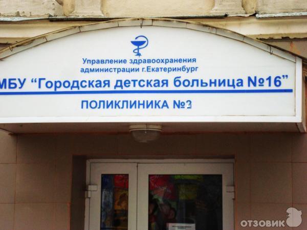 Александр якоб проинспектировал поликлиники екатеринбурга