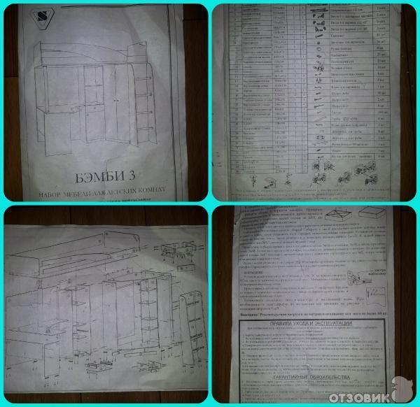 Инструкция По Сборке Бэмби 2 - фото 6