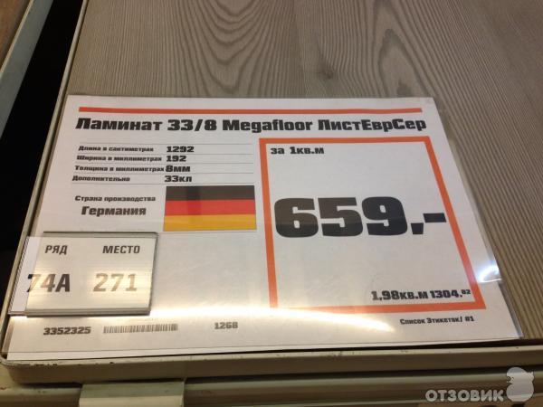 ламинат в оби цены: