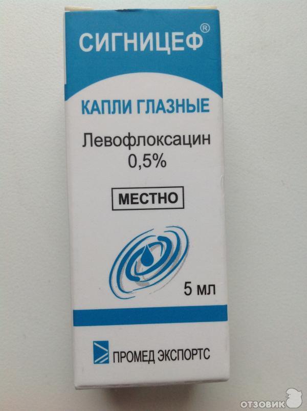 левофлоксацин капли в глаза инструкция - фото 3