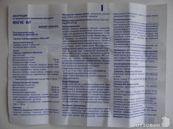 Как принимать магне b6 беременным 54