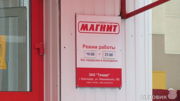 Магнит косметик режим работы москва