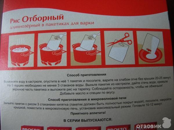 Рис в пакетиках как сварить кашу