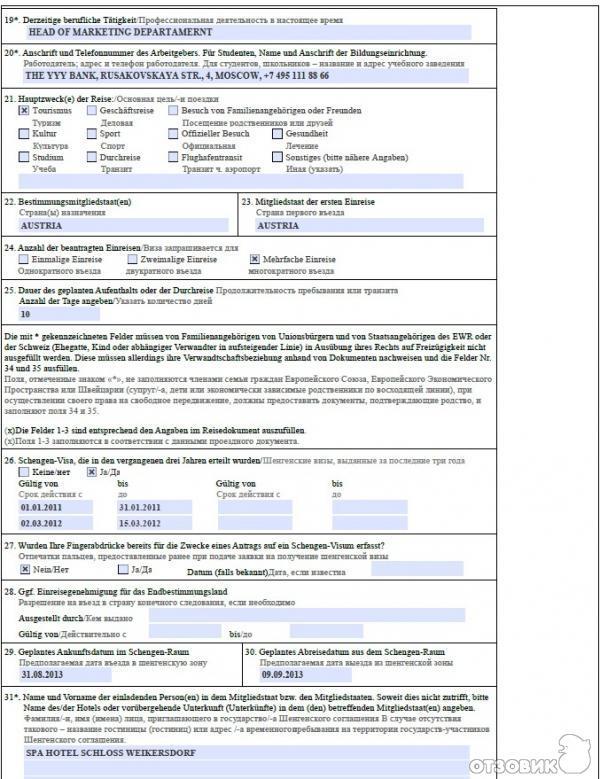 образец заполнения анкеты на визу в россию - фото 9