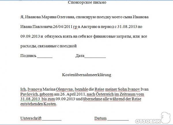 образец спонсорского письма на немецком языке