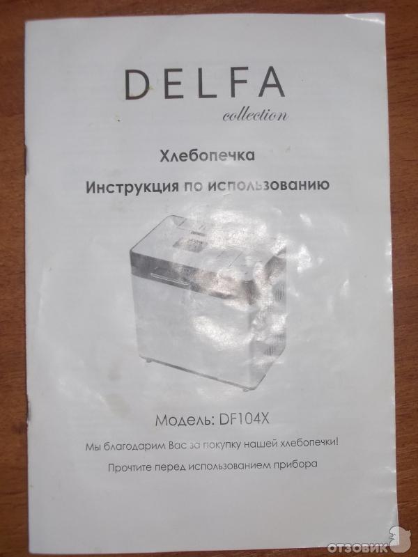 Delfa dbm 938 - это и есть моя