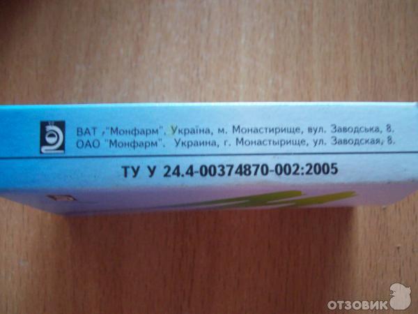 Ему таблетки для потенции цена в украине