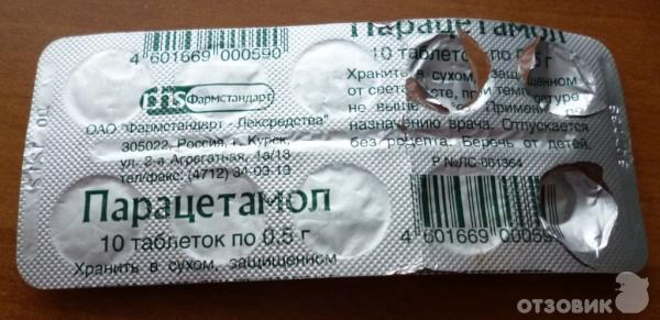 Можно пить парацетамол при зубной боли