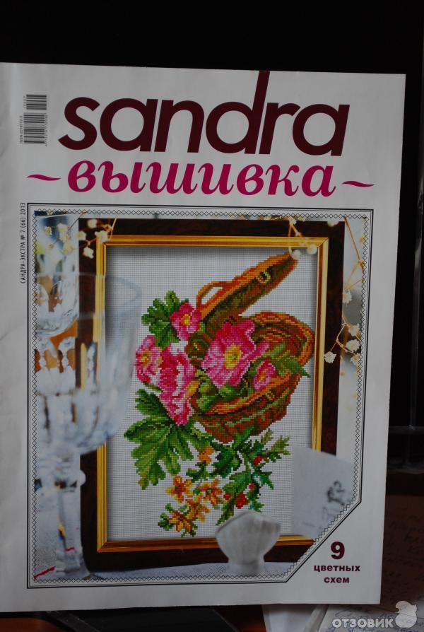 Журнал Sandra вышивка фото