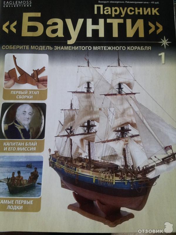 """Отзыв: Сборная модель парусника Eaglemoss Collections  """"Баунти """" - Отличный  """"треннажер """" для развития умственных..."""