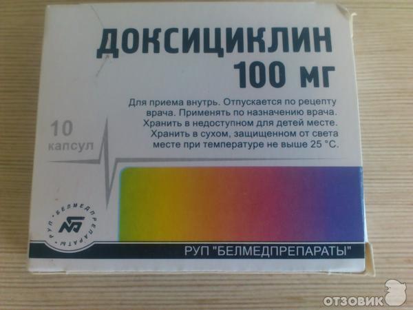 Доксициклина антибиотик от прыщей