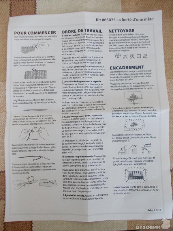 Dimensions инструкция - фото 10