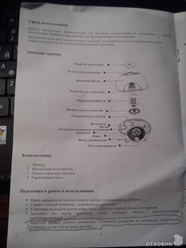 инструкция ikea e0701