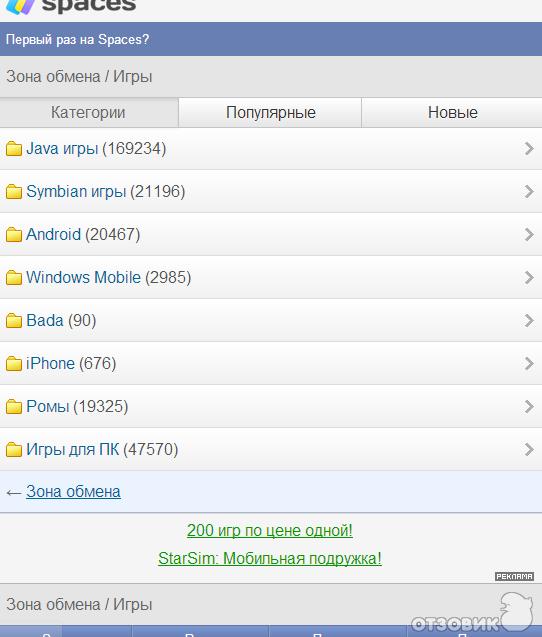 Отзыв Spaces.ru - социальная сеть для смартфонов и телефонов