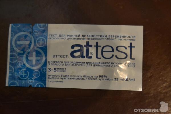 Отзывы тест на беременность аттест