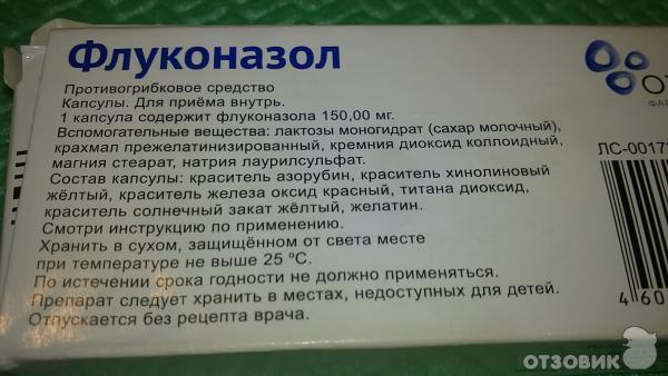 """Отзыв о Таблетки от молочницы """"Флуконазол"""" Отлично лечит молочницу.Дешевое средство лечения."""