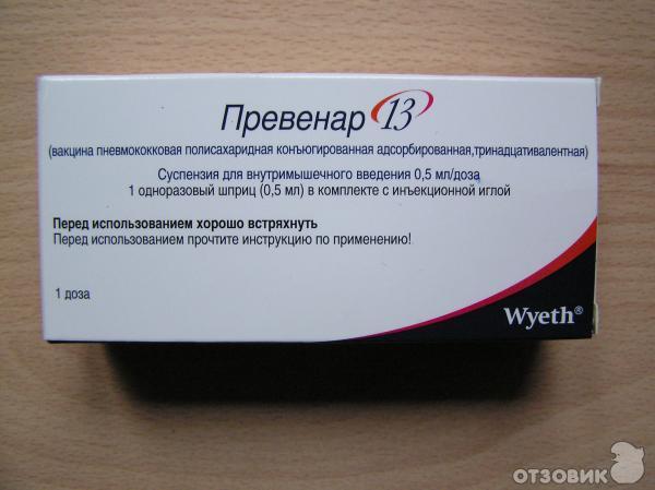 прививка превенар 13 отзывы инструкция