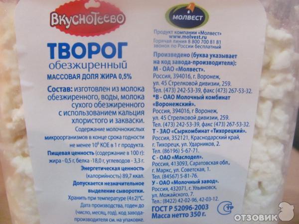 Белгородской творог крупа 1 8 купить время родов