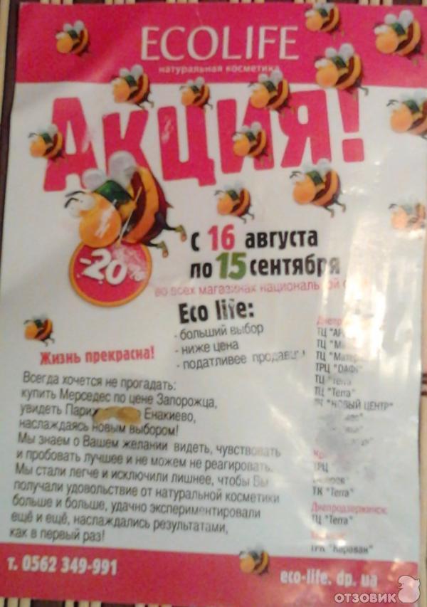 слоганы для магазина натуральной косметики