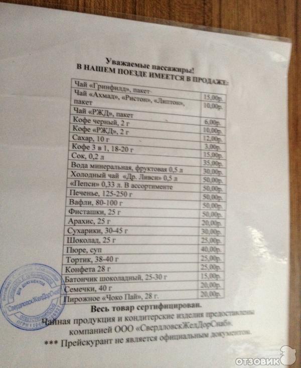 обвинила МОК поезд москва новороссийск расписание цена ржд исполняются