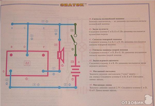 инструкция электронный конструктор знаток 320 схем