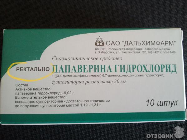 Папаверин для беременных цена 23