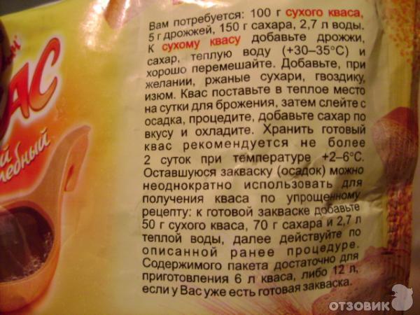 Домашний хлебный квас рецепт пошагово