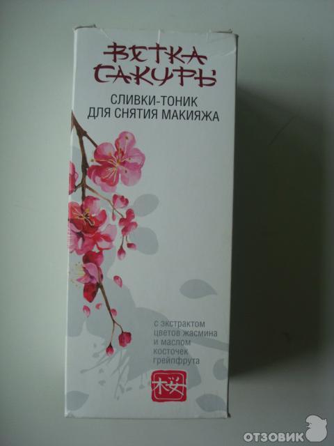 Ветка сакуры сливки-тоник для снятия макияжа