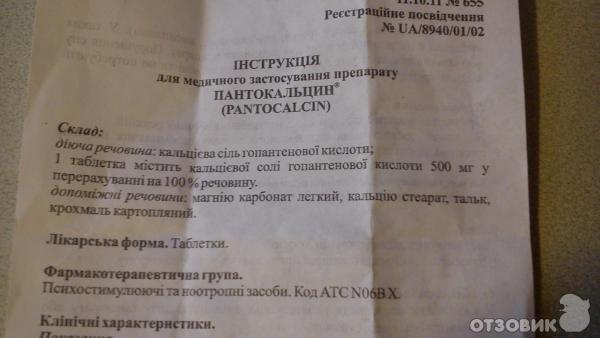пантокальцин детям инструкция сироп