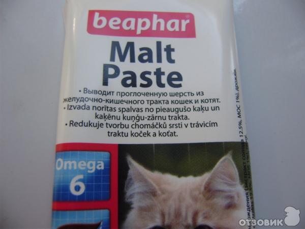 менее, чем вывести шерсть из желудка кошки фото