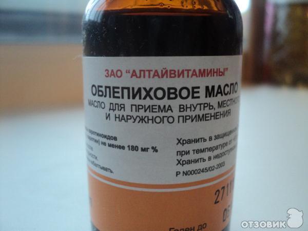 Облепиховое масло при лактации