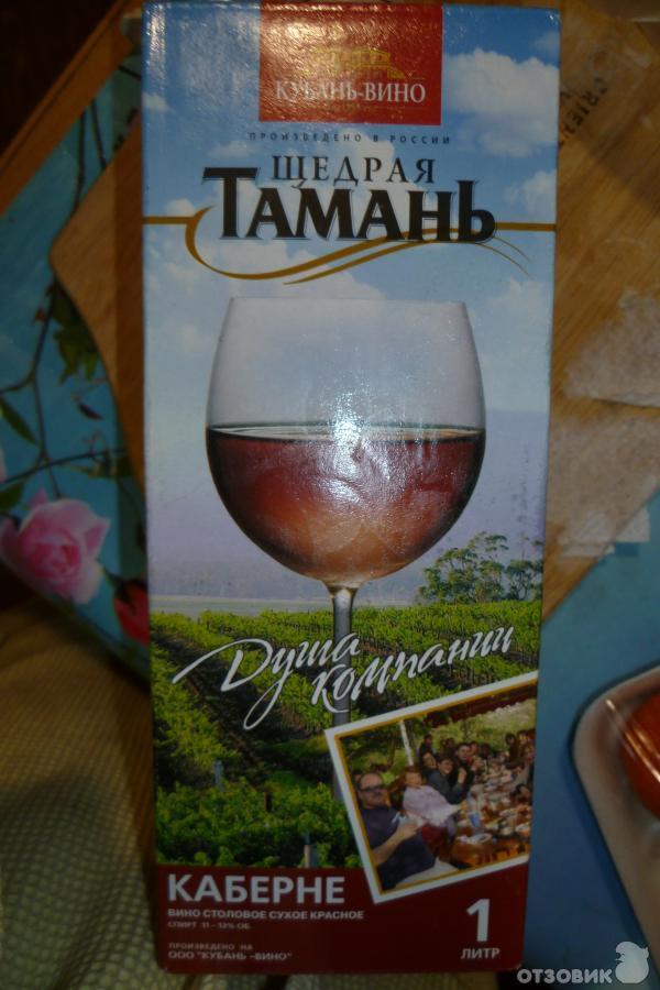 Купить Вино В Краснодарском Крае 3303