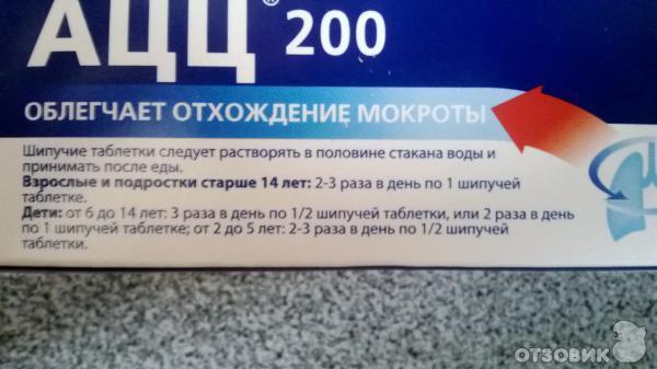 ацц таблетки шипучие инструкция по применению
