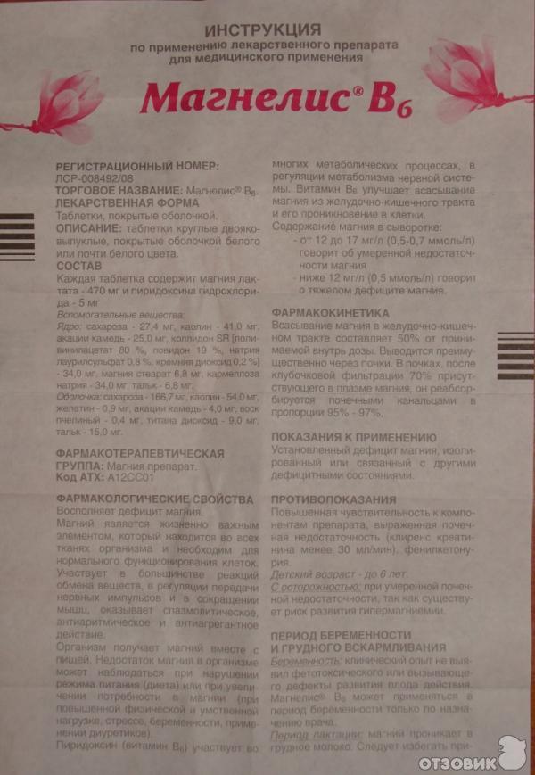 Недорогой аналог Магне В6 - IRecommend ru