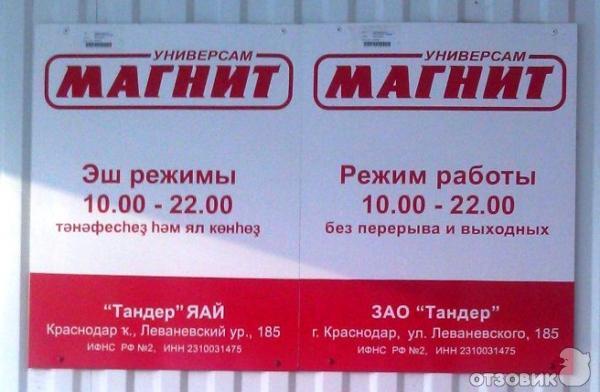 Воронеж магнит косметик график