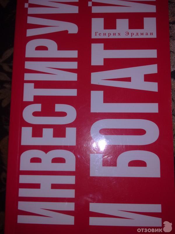 Инвестируй и богатей Генрих Эрдман