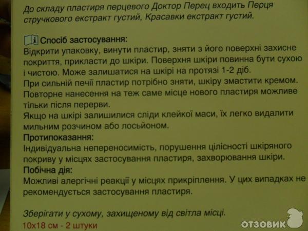 Похудеть С Помощью Перцового Пластыря - technodiets