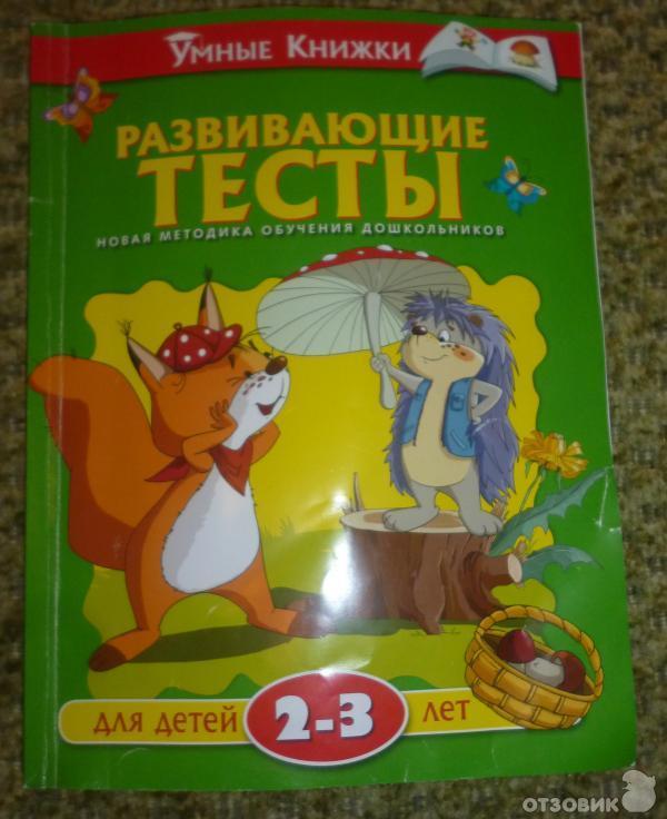 Развивающаяся книга для детей 176