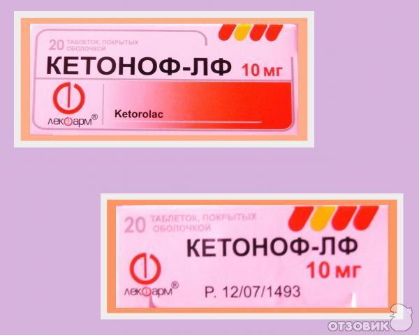 Кетоноф-лф инструкция по применению, аннотация, отзывы.