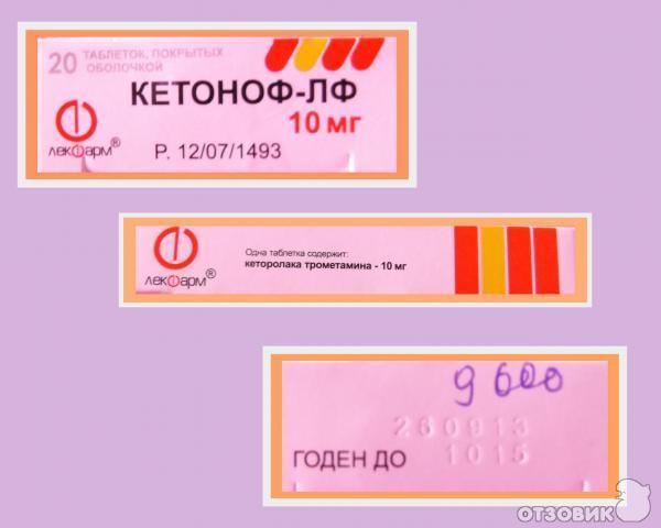 Отзыв о нестероидный противовоспалительный препарат лекфарм.