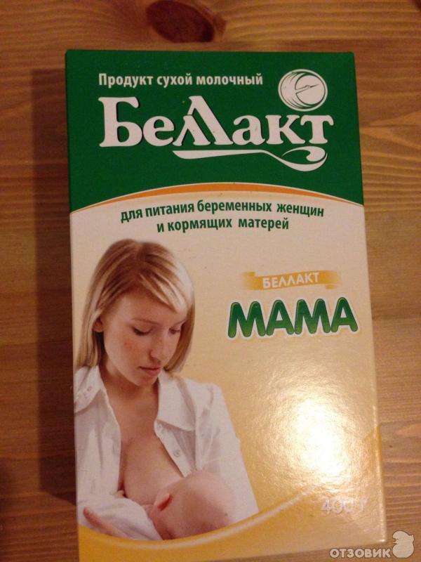Детское питание для беременных женщин 23