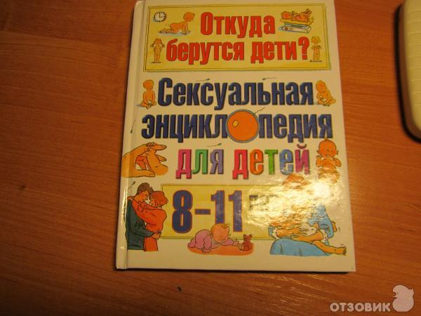 Книга-шутка для всех, кто любит фантазировать.